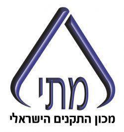 מכון התקנים הישראלי